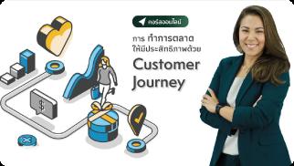 การทำการตลาดให้มีประสิทธิภาพด้วย Customer Journey