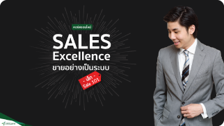 SALES Excellence ขายงานอย่างเป็นระบบ