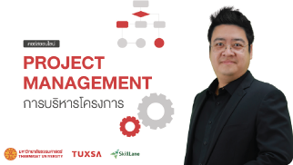 Project Management การบริหารโครงการ