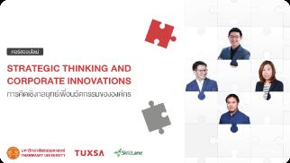 Strategic Thinking and Coporate Innovations การคิดเชิงกลยุทธ์เพื่อนวัตกรรมขององค์กร