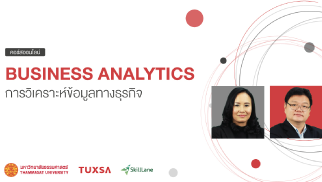Business Ananlytics การวิเคราะห์ข้อมูลทางธุรกิจ