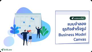 แบบจำลองธุรกิจสำเร็จรูป Business Model Canvas