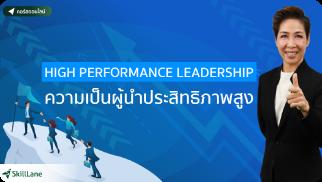 High Performance Leadership ความเป็นผู้นำประสิทธิภาพสูง