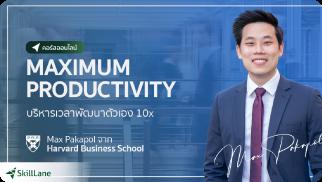 Maximum Productivity บริหารเวลาพัฒนาตัวเอง 10x