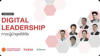 Digital Leadership ภาวะผู้นำยุคดิจิทัล