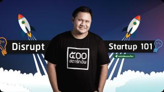 Distrup Startup 101