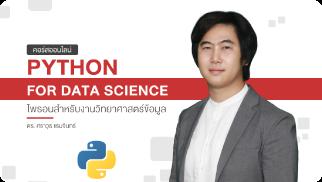 Python for Data Science ไพธอนสำหรับงานวิทยาศาสตร์ข้อมูล