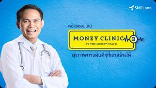 Money Clinic สุขภาพการเงินดีๆที่เราสร้างได้