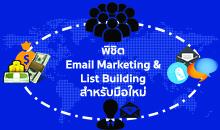 หน้าปก-พิชิต-email-marketing-list-building-สำหรับมือใหม่-ookbee