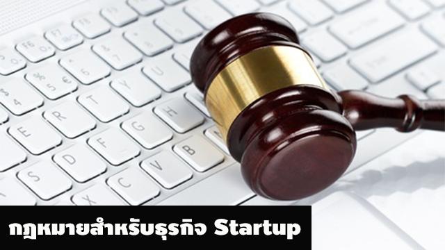 กฎหมายสำหรับธุรกิจ Startup