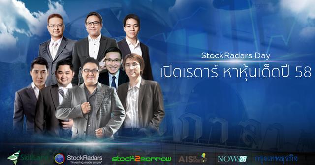 StockRadars เปิดเรดาร์ หาหุ้นเด็ดปี 58