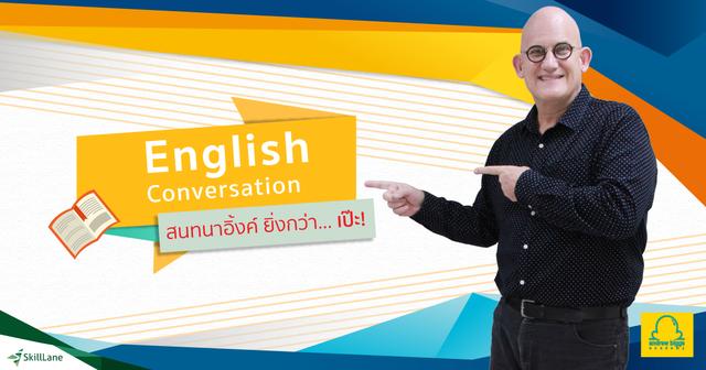 English Conversation สนทนาอิ้งค์ ยิ่งกว่า...เป๊ะ!