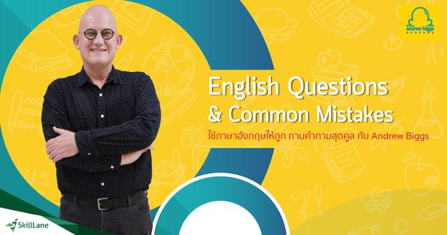 ใช้ภาษาอังกฤษให้ถูก ใช้คำถามสุดคูล กับ Andrew Biggs