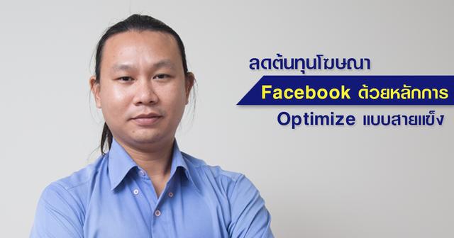 ลดต้นทุนโฆษณา Facebook ด้วยหลักการ Optimize แบบสายแข็ง