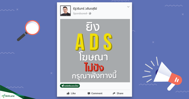 ยิง Ads โฆษณาไม่ปังกรุณาฟังทางนี้