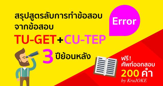 สูตรลับการทำข้อสอบ Error จากข้อสอบ TU-GET + CU-TEP 3 ปีย้อนหลัง