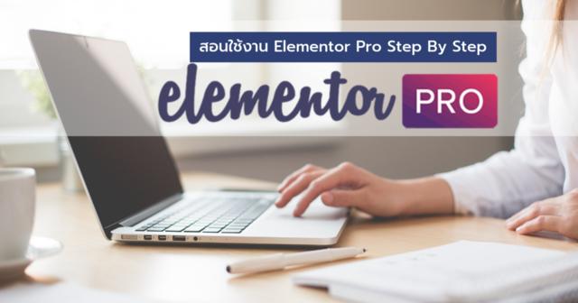 สอนใช้งาน Elementor Pro สร้างเว็บไซต์ WordPress แบบครบทุก Element Step By Step