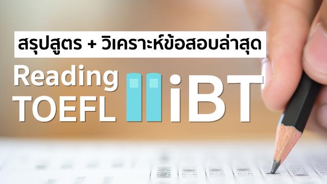 สรุปสูตร + วิเคราะห์ข้อสอบล่าสุด Reading TOEFL iBT
