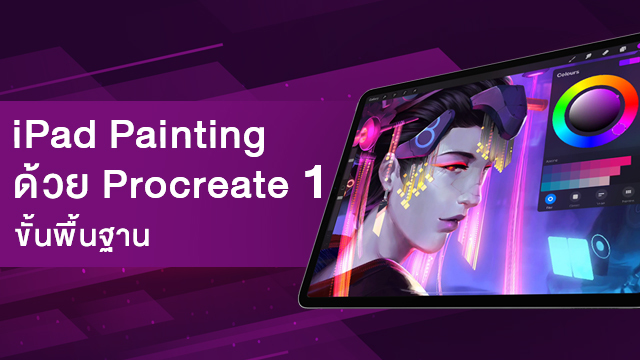 iPad Painting 1 ด้วย Procreate - ขั้นพื้นฐาน