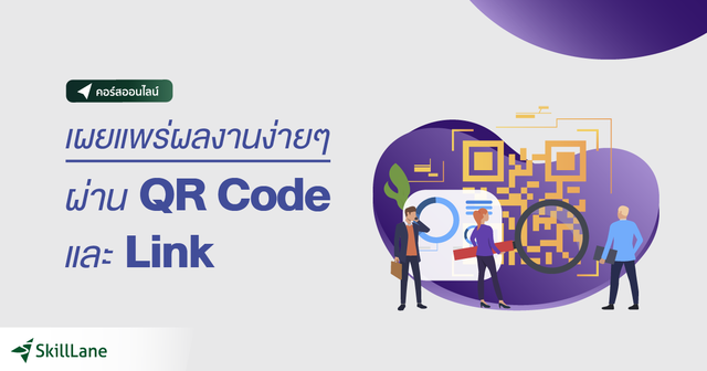 เผยแพร่ผลงานง่ายๆ ผ่าน QR Code และ Link