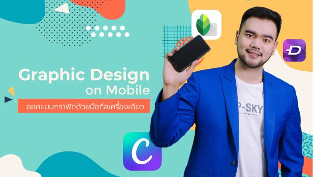 Graphic Design on Mobile ออกแบบกราฟิก ด้วยมือถือเครื่องเดียว