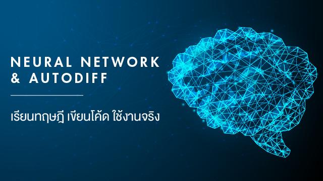 Neural Network & Autodiff เรียนทฤษฎี เขียนโค้ด ใช้งานจริง