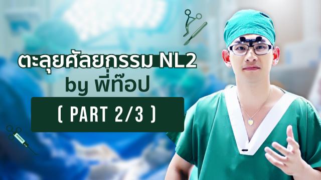 ตะลุยศัลยกรรม NL2 by พี่ท๊อป (Part 2/3)