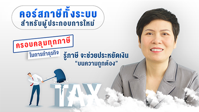 ภาษีทั้งระบบสำหรับผู้ประกอบการใหม่