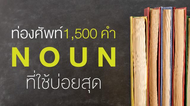 ท่องศัพท์ 1,500 คำ: Noun ที่ใช้บ่อยสุด