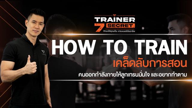 HOW TO TRAIN เคล็ดลับการสอนคนออกกำลังกายให้ลูกเทรนมั่นใจ และอยากทำตาม