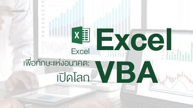 Excel เพื่อทักษะแห่งอนาคต: เปิดโลก Excel VBA