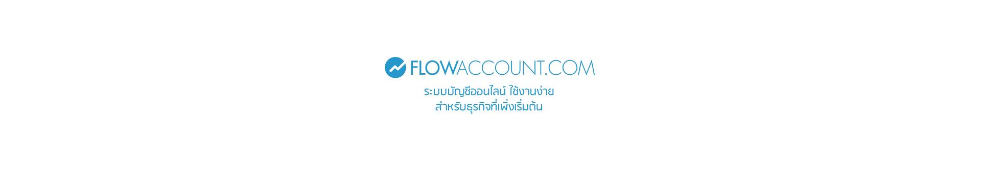 FlowAccount  cover photo