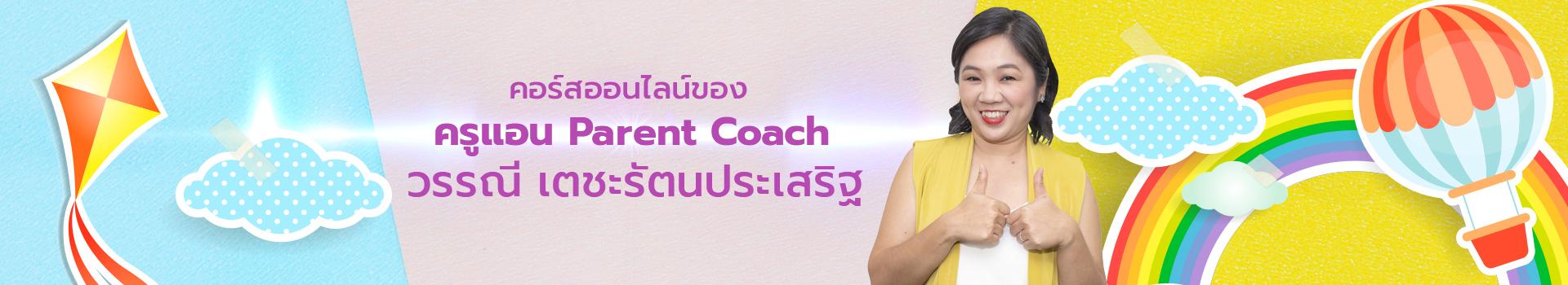 วรรณี เตชะรัตนประเสริฐ (ครูแอน Parent Coach) cover photo