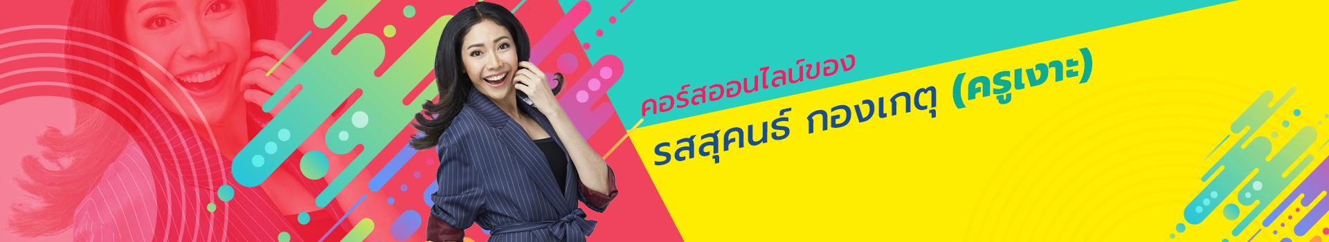 รสสุคนธ์ กองเกตุ (ครูเงาะ) cover photo