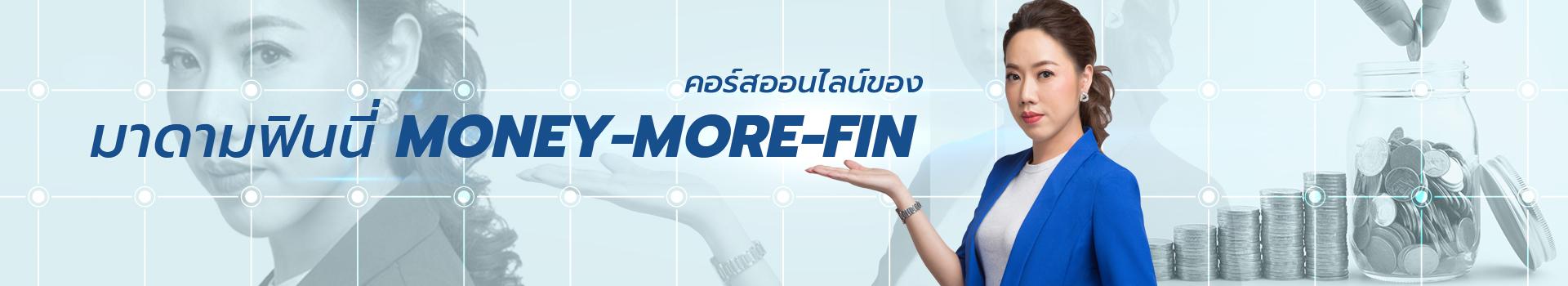 มาดามฟินนี่ money-more-fin cover photo