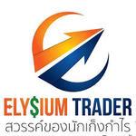 Elysium Trader