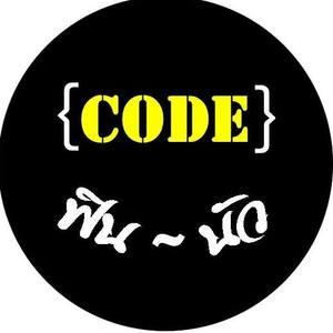 Code-Fin-Nua สอนเขียนเว็บไซต์ และโปรแกรม