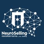 Neuro-Selling ถอดรหัสการขาย by อ.ชนะ วนิชพันธุ์